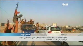 العراق: القوات تكثف عملياتها العسكرية ضد داعش في عدد من المحافظات