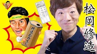 時々、松岡修造さんに似ていると言われるセイキンです。 (修造さんすみ...