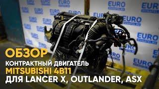 Контрактный двигатель Митсубиси 4B11 2,0 на Лансер 10, Аутлендер ХЛ, АСХ