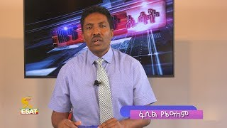 ESAT News In The Ugly Truths Of The Nile Dam Project December 14,2018