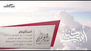 زاهر عبد الحليم | أسكنيني - مؤثرات | النسخة الرسمية - Lyrics Video