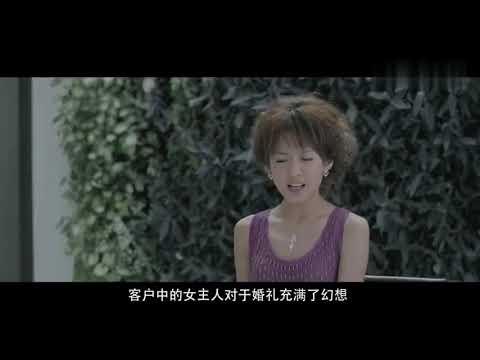 几分钟看完国产爱情电影《失恋33天》