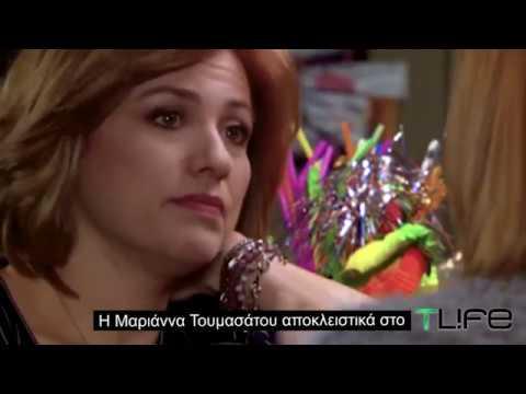 H Μαριάννα Τουμασάτου στο TLIFE! Η σχέση με την κόρη της, τα μπότοξ και οι συμμαθητές!