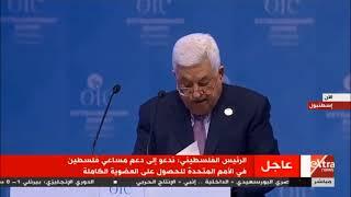 """الرئيس الفلسطيني : قال لي الملك سلمان """"لا حل من دون دولة فلسطينية و عاصمتها القدس"""""""