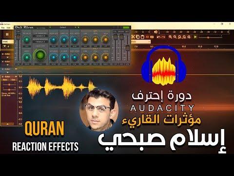 دورة إحترف Audacity | عمل المؤثرات التي يستخدمها القاريء إسلام صبحي | Quran Reaction Effects