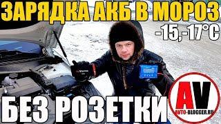Зарядка аккумулятора на морозе - БЕЗ РОЗЕТКИ. ТИПА ЛАЙФХАК!
