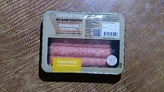 Чевапчичи от Мираторг по-домашнему (приготовление, дегустация)
