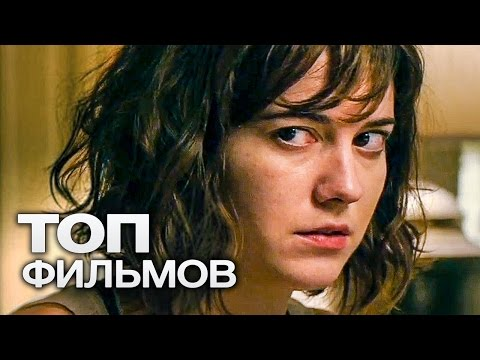 ТОП-10 ФИЛЬМОВ, КОТОРЫЕ ЗАСТАВЯТ ПОЛОМАТЬ ГОЛОВУ! - Видео онлайн