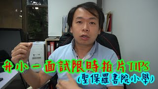 Publication Date: 2020-09-16 | Video Title: 升小一面試限時拍片TIPS (聖保羅書院小學SPCPS)