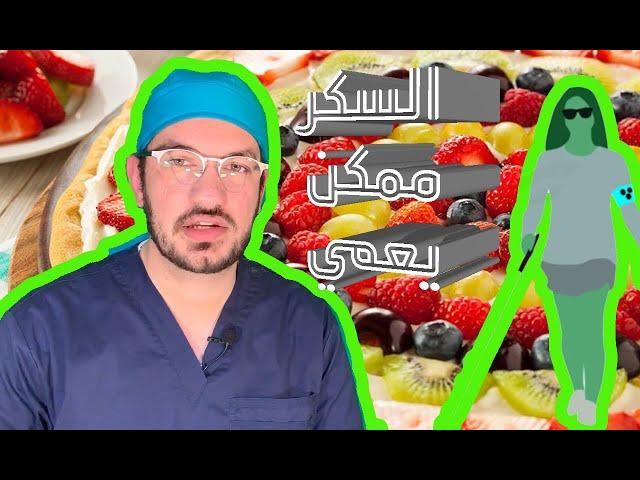 السكري والعين ج١ | مع د. أحمد يونس