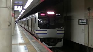 【元祖JR近郊型】横須賀線・総武快速線E217系 東京駅発車