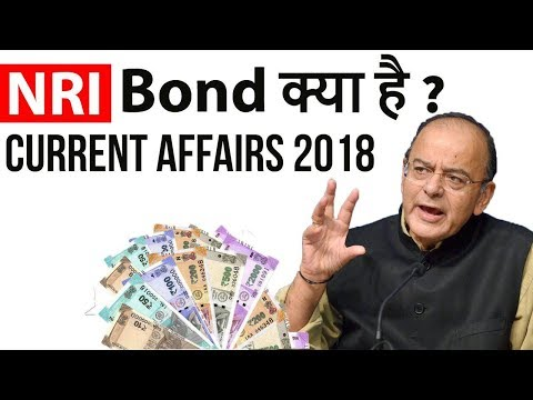 NRI Bond क्या हैं? Can India Stop the fall of the Rupee by NRI Bonds? Current Affairs 2018