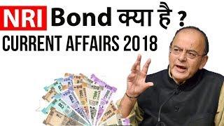 NRI Bond क्या हैं? Can India Stop the fall of the Rupee by NRI Bonds? Current Affairs 2018
