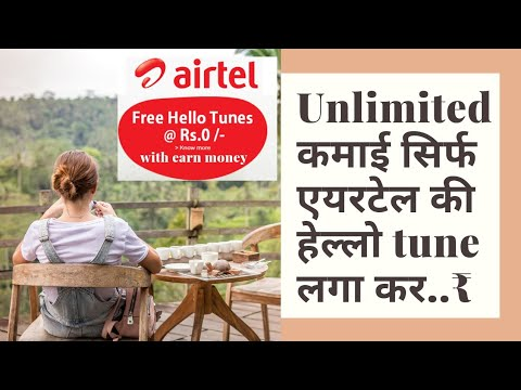 Airtel Hello Tune free for Life Time and Earn Money with this Hello Tune