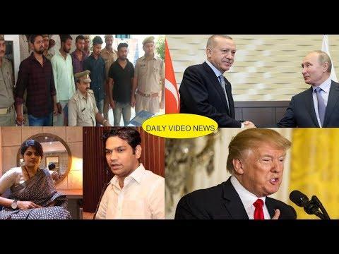 22- 10- 19 Daily Latest Video News #Turky #Saudiarabia #india #pakistan #Iran#America