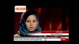 قصة بنت تعرضت للإغتصاب بسبب جهاد النكاح مع علم والدها