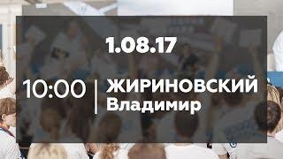 Встреча с Владимиром Жириновским