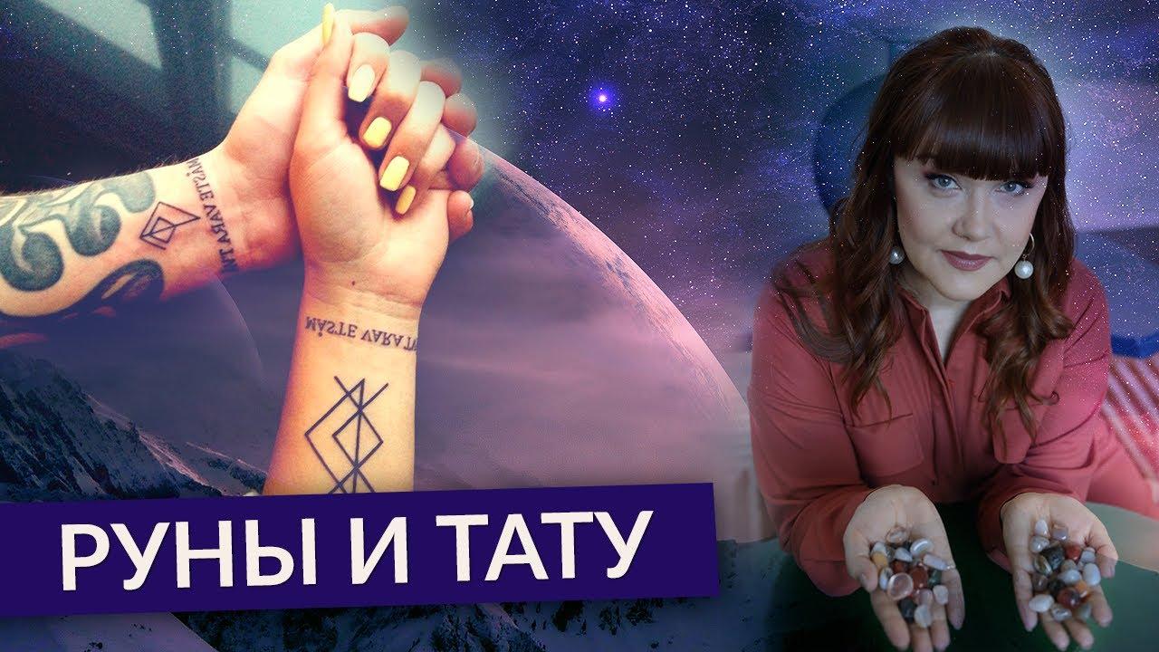РУНЫ и ТАТУ 🎴 Стоит ли Делать Татуировку из РУН