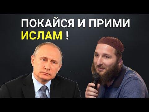 Дагестанец призвал Путина принять Ислам