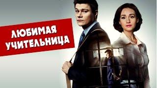 «Любимая учительница» Русские мелодрамы 2016 #анонс - Наше кино