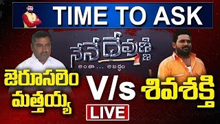 Time To Ask Live : Debate On #NeneDevunni Film Controversy | Jersalem Mathaiah Vs Karunakar Suguna