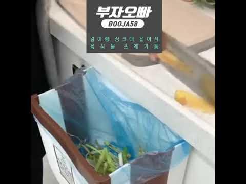 걸이형 접이식 음식물쓰레기통 - 부자오빠