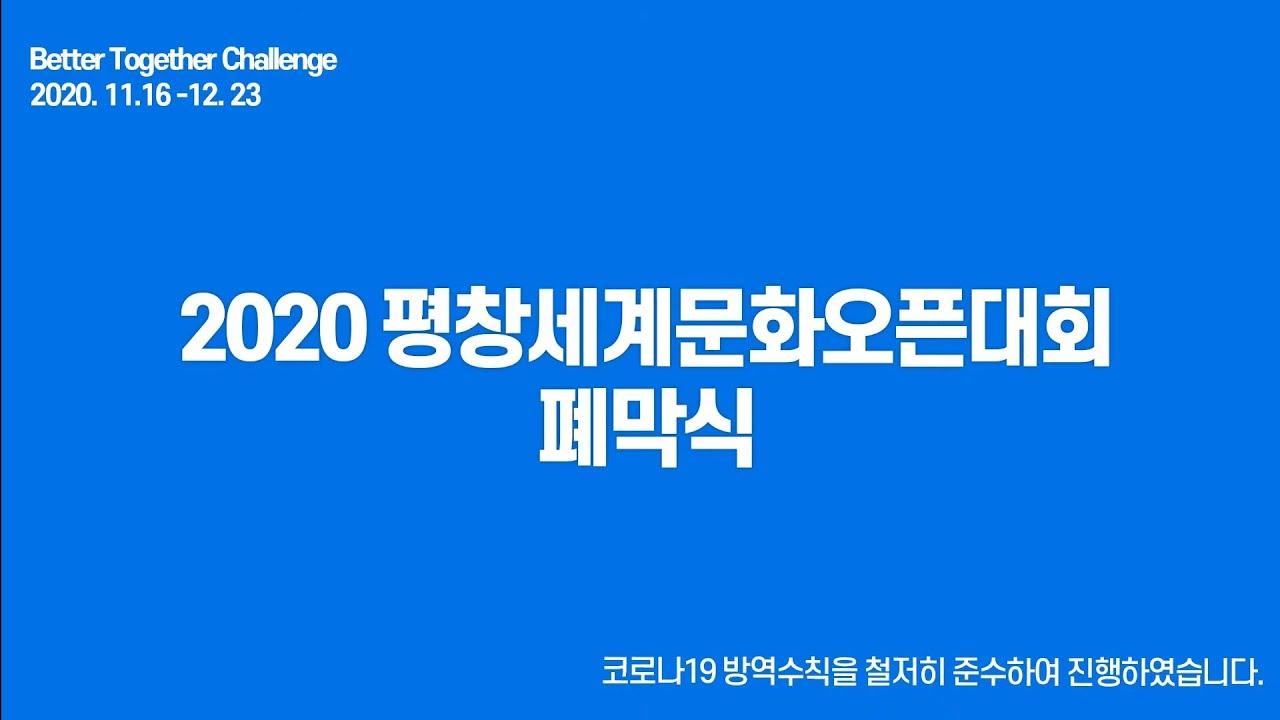 Finale: 2020 Better Together Challenge