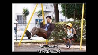 この声をきみに 説明 NHK 金曜22時 「時代遅れ」のイメージもある朗読教...
