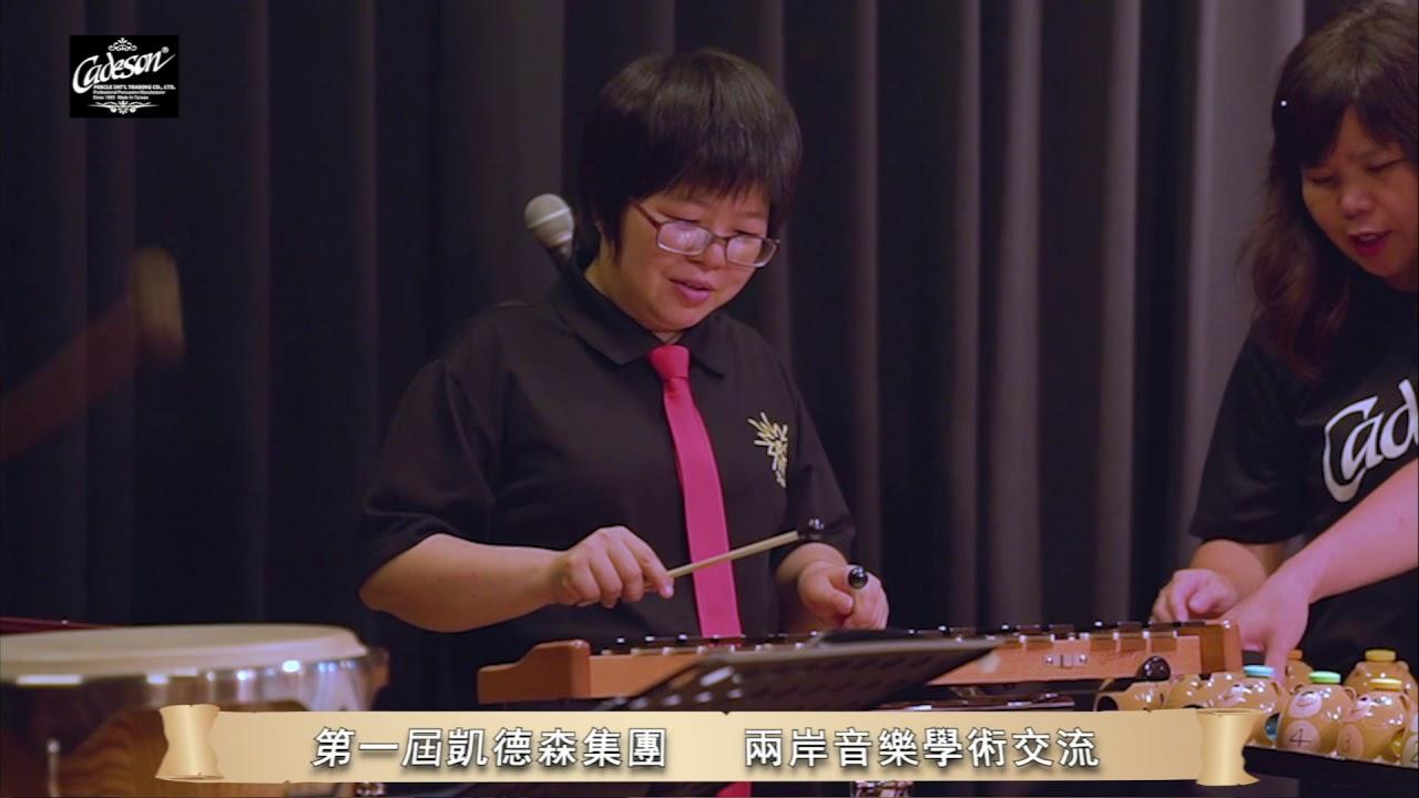 第一屆凱德森集團兩岸音樂交流-01 - YouTube