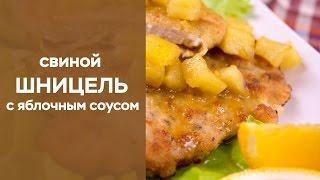 Свиной шницель с яблочным соусом