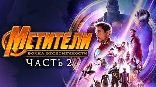 Мстители 4 Война бесконечности: Часть 2 [Обзор] / [Тизер-трейлер 2 на русском]
