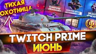 Твич прайм БЕСШУМНЫЙ ОХОТНИК WoT! КАК ПОДКЛЮЧИТЬ Twitch Prime World of tanks