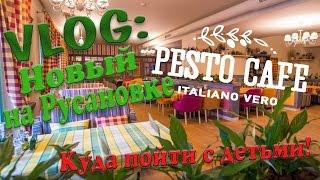 VLOG: Pesto Café/Песто Кафе– семейный ресторан итальянской кухни! Куда пойти с детьми!