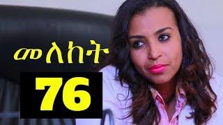 Meleket Drama - Part 76 (Ethiopian Drama)