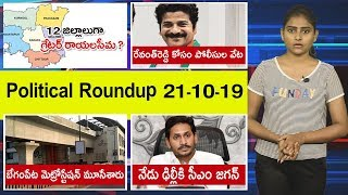 Political Roundup 21-10-19 || Special Bulletin On Politics || Breaking News || Political Bench