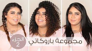 طريقة لبس وتعديل الباروكة مع عبير | How To Wear Wigs With Abeer