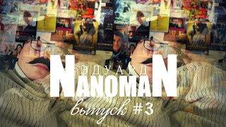 Nanoman - ВЫПУСК #3