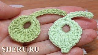 How To Crochet Little Leaf Урок 8 Простой округлый листочек крючком
