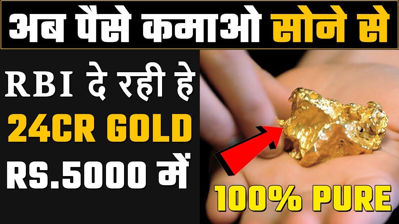 अब पैसे कमाओ सोने से   How to buy Gold Bond Online   Sovereign gold bond scheme 2020