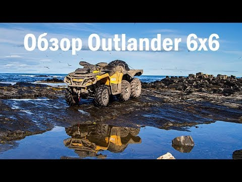 Обзор BRP Can-Am Outlander 6x6