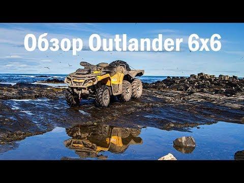 Обзор BRP Can-Am Outlander 6x6
