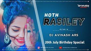 Hoth Rasiley | 20th July Birthday Spacial | Dj Avinash Ars | New CG Dj Song 2021