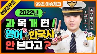 경찰공무원 시험 준비 2022 과목개편! 고교과목 폐지…