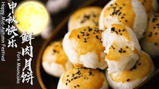 Mid-Autumn Festival【中秋节】:Pork Mooncake (鲜肉月饼)
