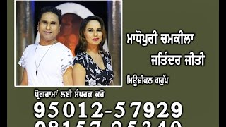 BULLET || Madhopuri Chamkila  || New Punjabi Songs 2017 || Jashan  Recordz