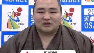 平成27年度全国高等学校総合体育大会 鶴竜関(大相撲)