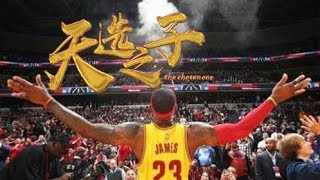 【NBA】《天選之子:詹姆斯》阿克倫之子衣錦還鄉兌現承諾
