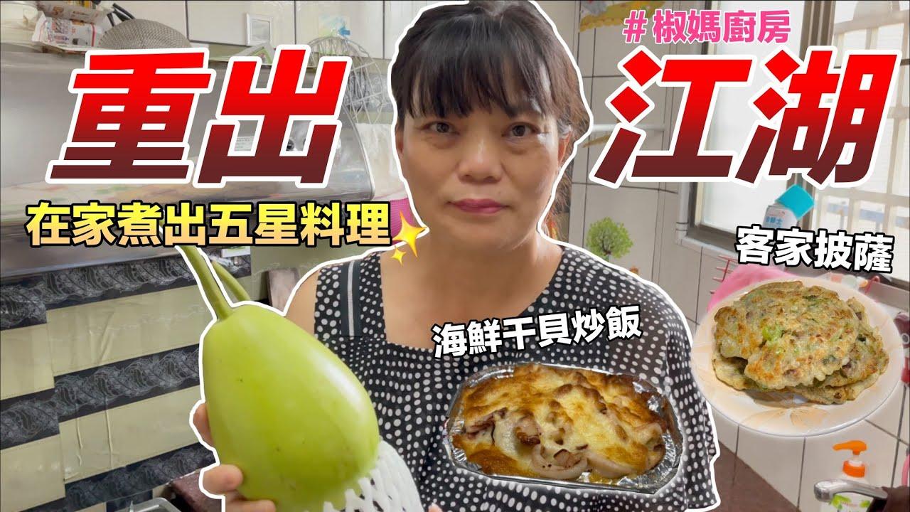 【胡椒】椒媽廚房重出江湖!椒你做出五星級美食「防疫在家安心煮」