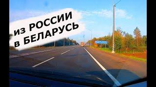 Едем из России в Беларусь. Как нас встретили на границе...
