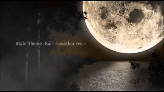 ひぐらしのなく頃に解 サウンドトラックvol.1より 「Main Theme -Kai- ~another ver.~」 月の色が少しずつ変化します.